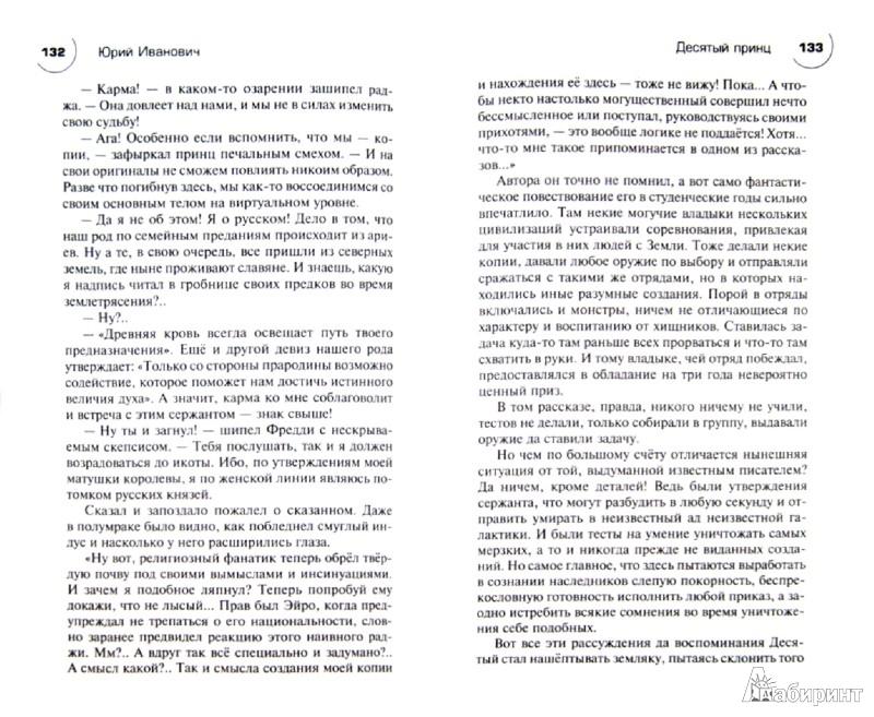 Иллюстрация 1 из 6 для Десятый принц - Юрий Иванович | Лабиринт - книги. Источник: Лабиринт