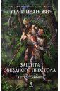 Иванович Юрий Защита Звездного Престола. Книга 2. Непобедимые непобедимые