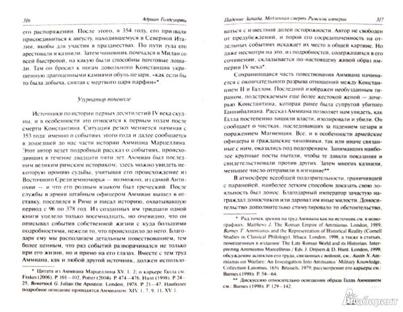 Иллюстрация 1 из 5 для Падение Запада - Медленная смерть Римской империи - Адриан Голдсуорси | Лабиринт - книги. Источник: Лабиринт