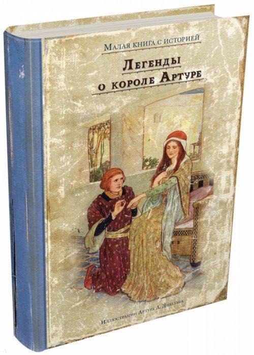 Иллюстрация 1 из 36 для Легенды о короле Артуре   Лабиринт - книги. Источник: Лабиринт