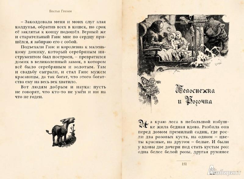 Иллюстрация 1 из 70 для Сказки - Гримм Якоб и Вильгельм | Лабиринт - книги. Источник: Лабиринт