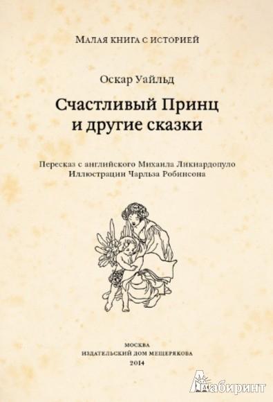 Иллюстрация 1 из 115 для Счастливый принц и другие сказки - Оскар Уайльд | Лабиринт - книги. Источник: Лабиринт