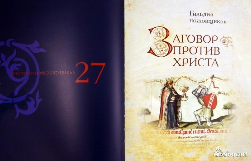 Иллюстрация 1 из 16 для Мистерии Йоркского цикла | Лабиринт - книги. Источник: Лабиринт