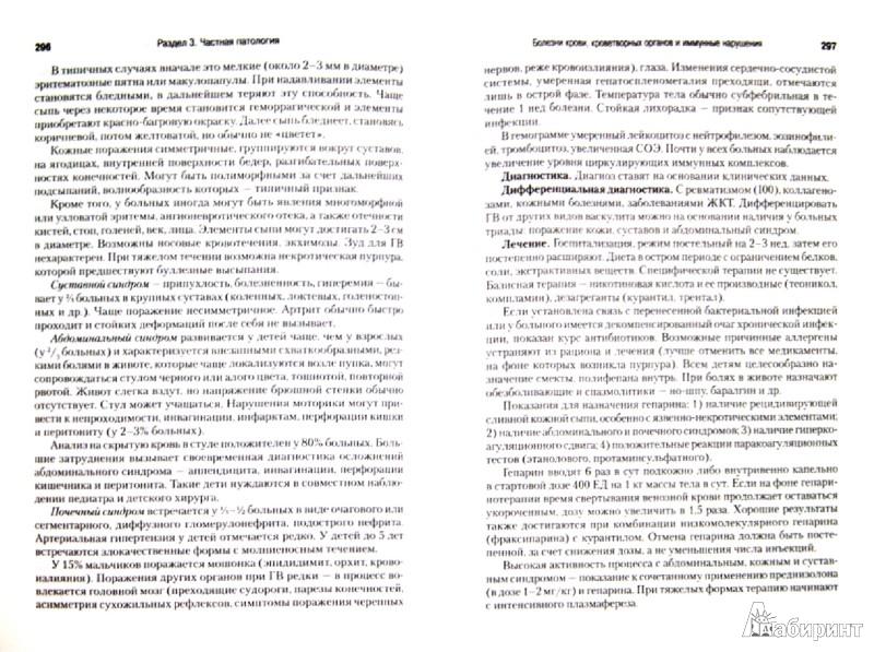 Иллюстрация 1 из 8 для Справочник педиатра | Лабиринт - книги. Источник: Лабиринт