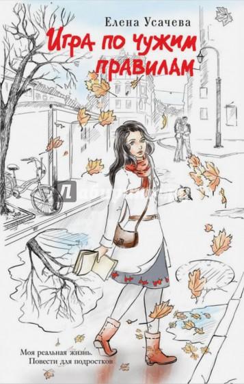 книги о жизни любви подростков настройку технологической системы
