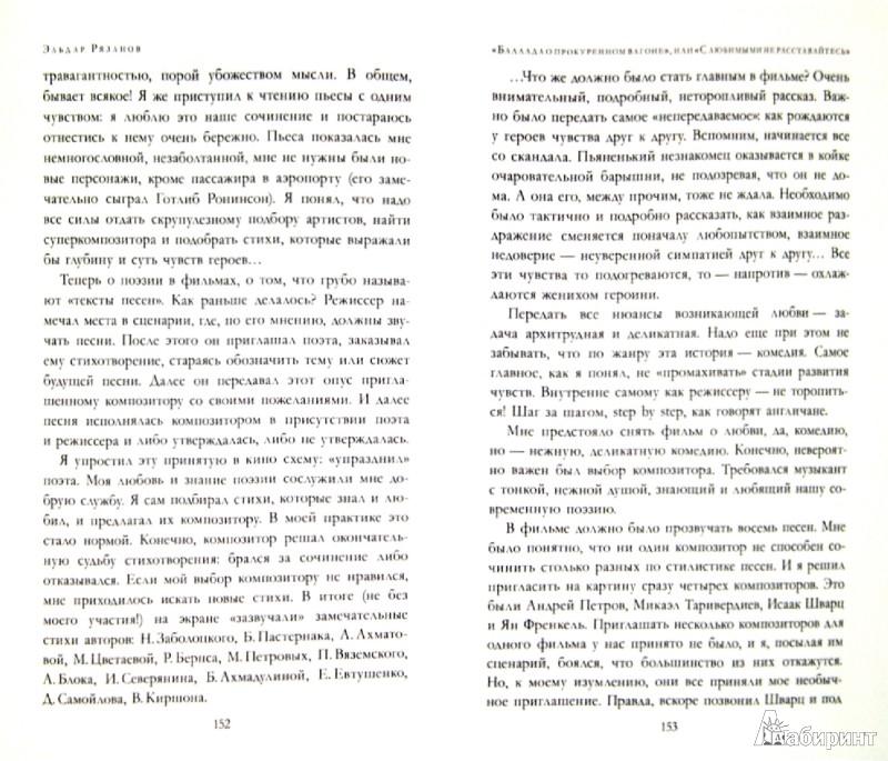 Иллюстрация 1 из 15 для Стихотворения и новеллы в одном томе - Эльдар Рязанов | Лабиринт - книги. Источник: Лабиринт