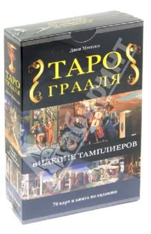 савитри легенда и символ книга 4 книга рождения и поиска песнь 1 рождение пламени Таро Грааля (+ карты)