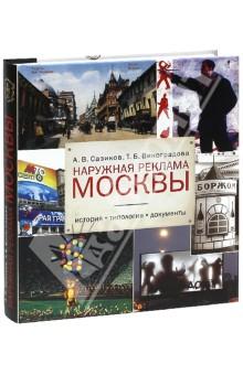 Наружная реклама Москвы. История, типология, документы купить щебень на севере москвы