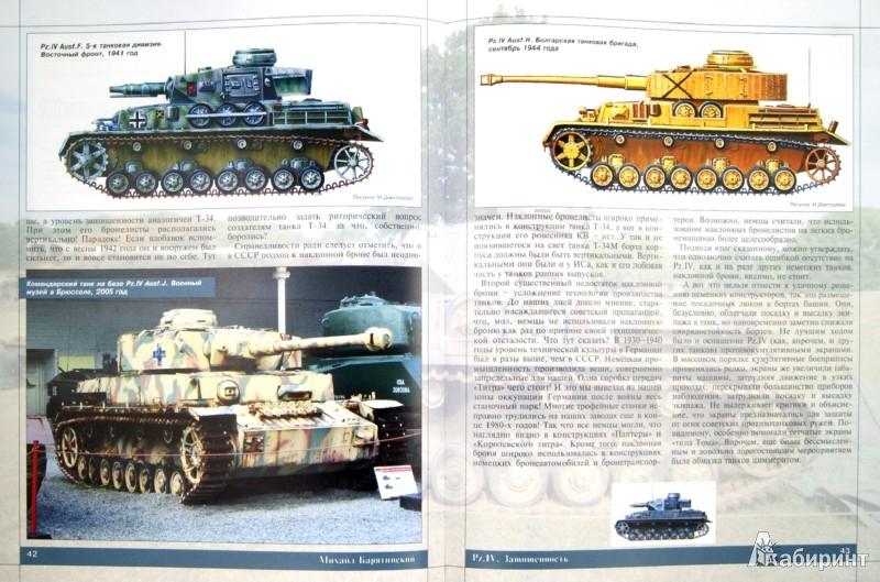 Иллюстрация 1 из 10 для Pz.IV - лучший танк Гитлера в 3D - Михаил Барятинский   Лабиринт - книги. Источник: Лабиринт