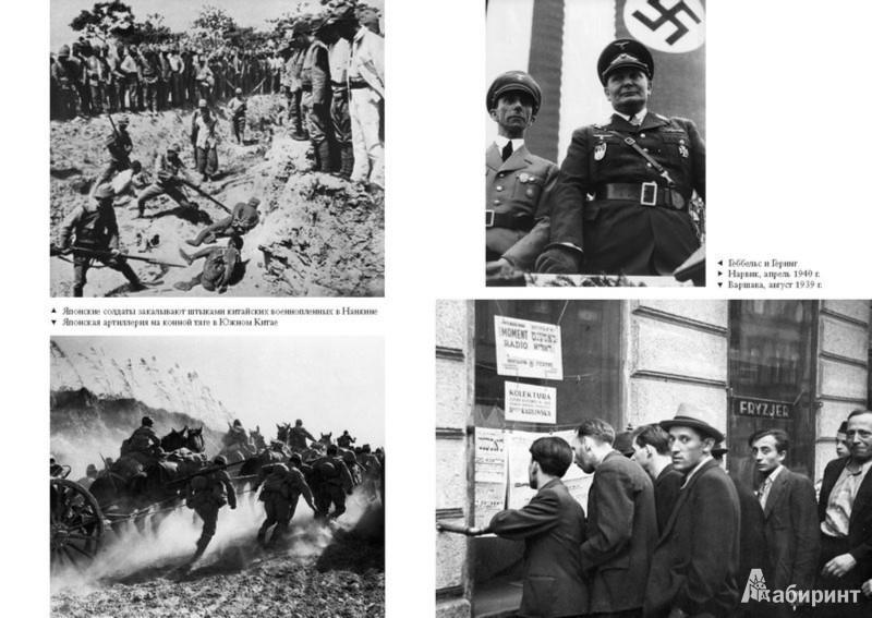 Иллюстрация 1 из 29 для Вторая мировая война - Энтони Бивор | Лабиринт - книги. Источник: Лабиринт