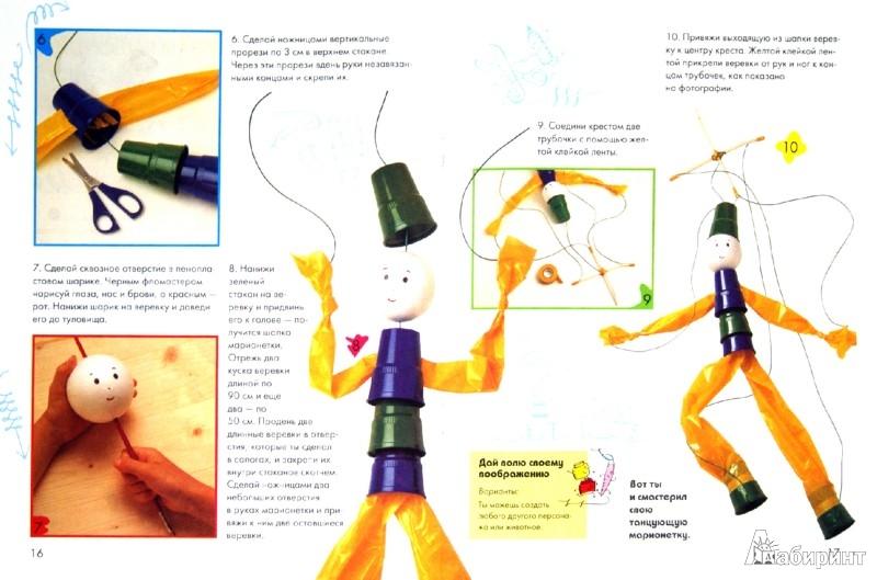 Иллюстрация 1 из 4 для Мастерим из пластика - Пломер Ллимос | Лабиринт - книги. Источник: Лабиринт