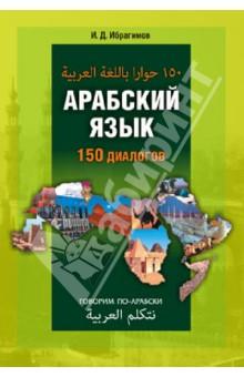 Арабский язык. 150 диалогов архангельская а м украинский язык учебное пособие по развитию речи