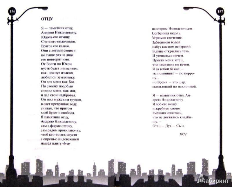 Иллюстрация 1 из 6 для Я тебя никогда не забуду... - Андрей Вознесенский | Лабиринт - книги. Источник: Лабиринт