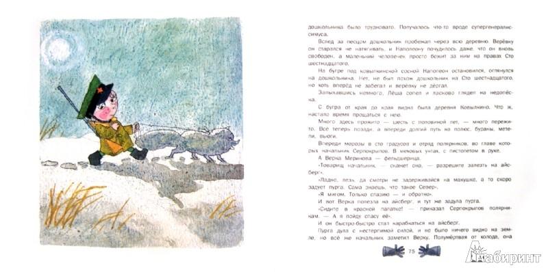 Иллюстрация 1 из 31 для Недопёсок - Юрий Коваль   Лабиринт - книги. Источник: Лабиринт