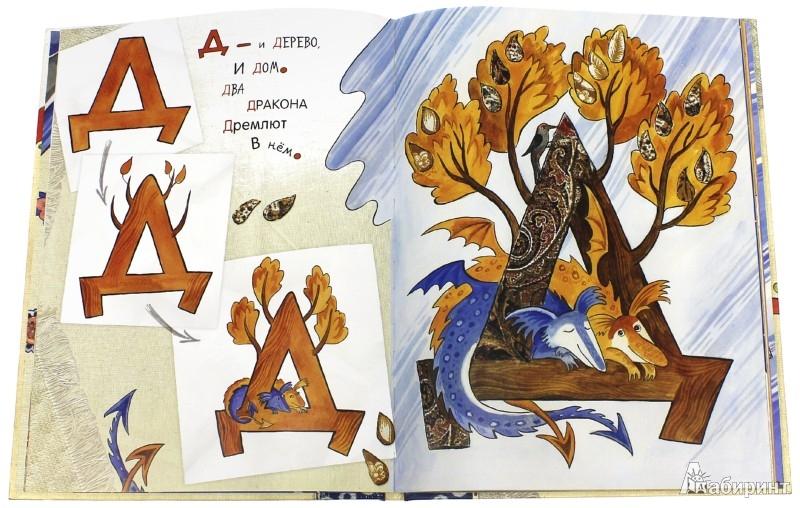 Иллюстрация 3 из 215 для Азбука превращений - Дарья Герасимова | Лабиринт - книги. Источник: Лабиринт