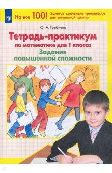 Тетрадь-практикум по математике для 1 класса. Задания повышенной сложности