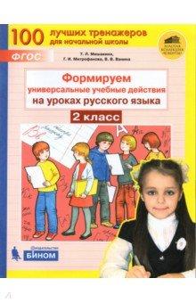 Формируем универсальные учебные действия на уроках русского языка. 2 класс