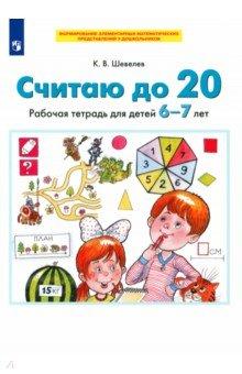 Считаю до 20. Рабочая тетрадь для детей 6 - 7 лет. ФГОС ДО математика я считаю до пяти рабочая тетрадь для детей 4 5 лет фгос до