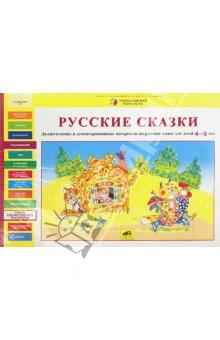 Русские сказки. Дидактические и демонстрационные материалы на русском языке для детей 4-5 лет