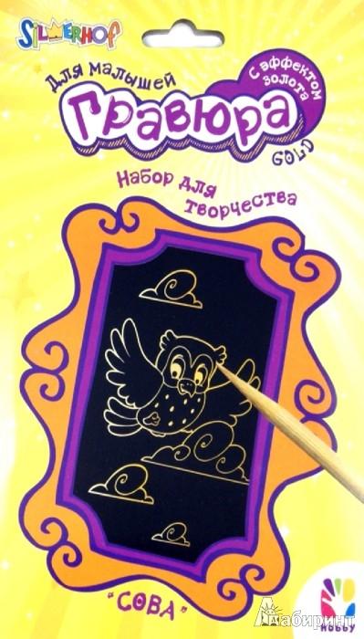 """Иллюстрация 1 из 5 для HOBBY. Гравюра с эффектом золота """"Сова"""" (899027)   Лабиринт - игрушки. Источник: Лабиринт"""