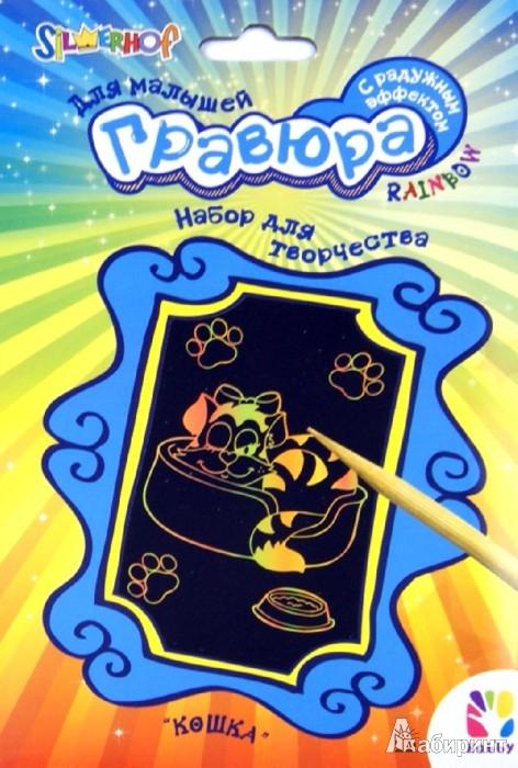 """Иллюстрация 1 из 3 для HOBBY. Гравюра с радужным эффектом """"Кошка"""" (899037)   Лабиринт - игрушки. Источник: Лабиринт"""
