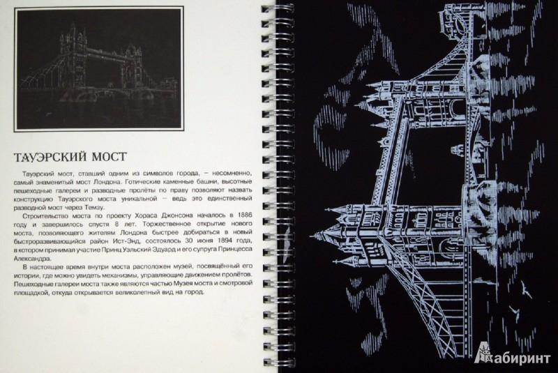 Иллюстрация 1 из 16 для HOBBY. Книга с гравюрами. 16 гравюр (899039) | Лабиринт - игрушки. Источник: Лабиринт