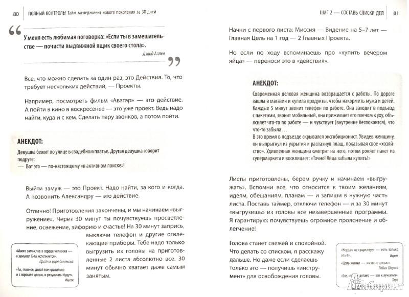 Иллюстрация 1 из 17 для Полный контроль! Тайм-менеджмент нового поколения за 30 дней - Ицхак Пинтосевич | Лабиринт - книги. Источник: Лабиринт
