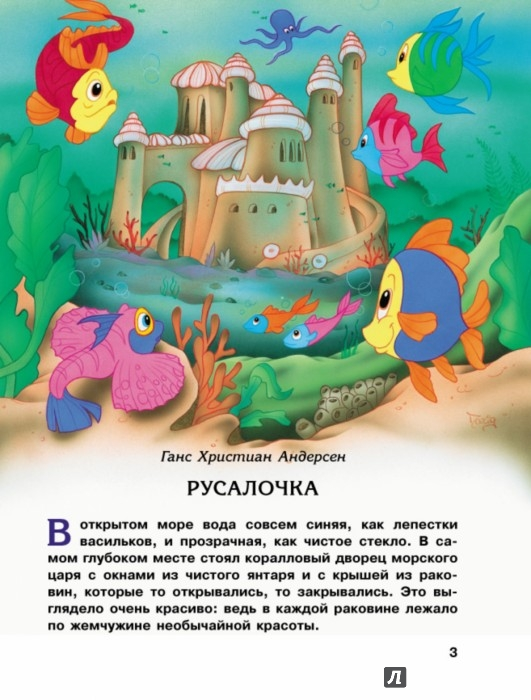 Иллюстрация 1 из 17 для Русалочка и другие сказки - Андерсен, Гофман, Барри   Лабиринт - книги. Источник: Лабиринт