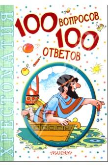 100 вопросов - 100 ответов петр волцит много вопросов – много ответов