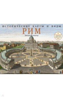 Исторические карты и виды. Рим. 24 репродукции старинных карт и видов Рима
