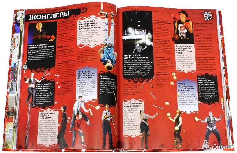 Иллюстрация 1 из 33 для Гиннесс. Мировые рекорды 2014 | Лабиринт - книги. Источник: Лабиринт