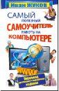 Самый полезный самоучитель работы на компьютере, Жуков Иван