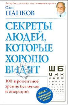 Секреты людей, которые хорошо видят. 100-процентное зрение без оков и операций  зрение на все 100%