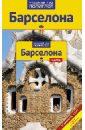 Мегингер Роберт Барселона (с картой) крылова е барселона путеводитель