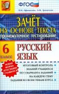 Зачет на основе текста. Русский язык. 6 класс. ФГОС