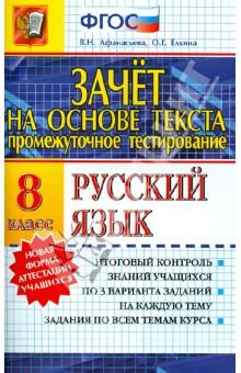 Зачет на основе текста. Русский язык. 8 класс. ФГОС