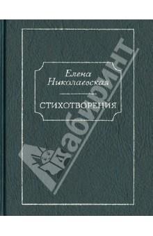 Николаевская Елена » Стихотворения. Тайна старых фотографий