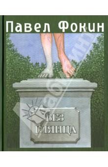 Без глянца. Книга предисловий шахмагонов николай фёдорович любовные драмы русских писателей