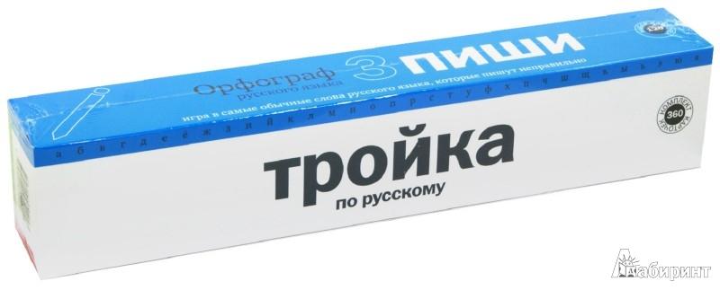 Иллюстрация 1 из 8 для Тройка по русскому. Комплект карточек | Лабиринт - игрушки. Источник: Лабиринт