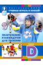 Учимся играть в хоккей. Практическое руководство для тренеров. Ступень D практическое руководство для тренеров программа иихф ступень с