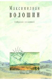Собрание сочинений. Том 12. Письма 1918 - 1924