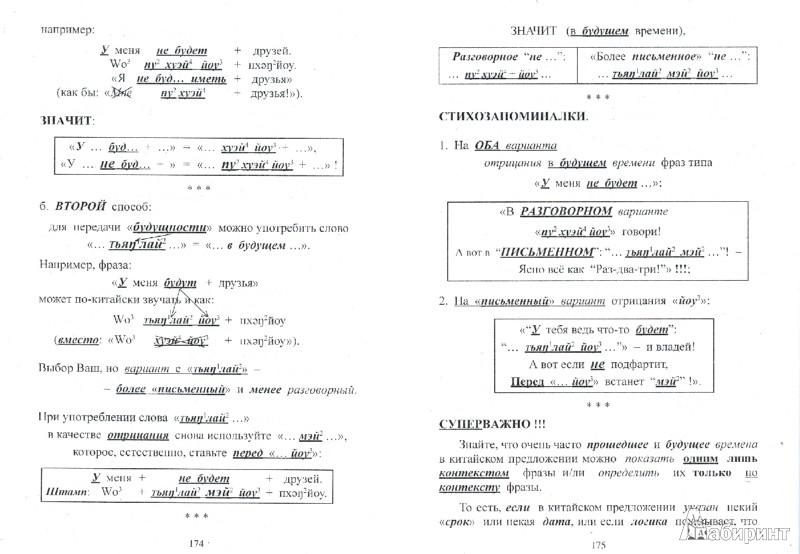 Иллюстрация 1 из 24 для Самоучитель устного китайского языка (+CD) - Драгункин, Котков | Лабиринт - книги. Источник: Лабиринт