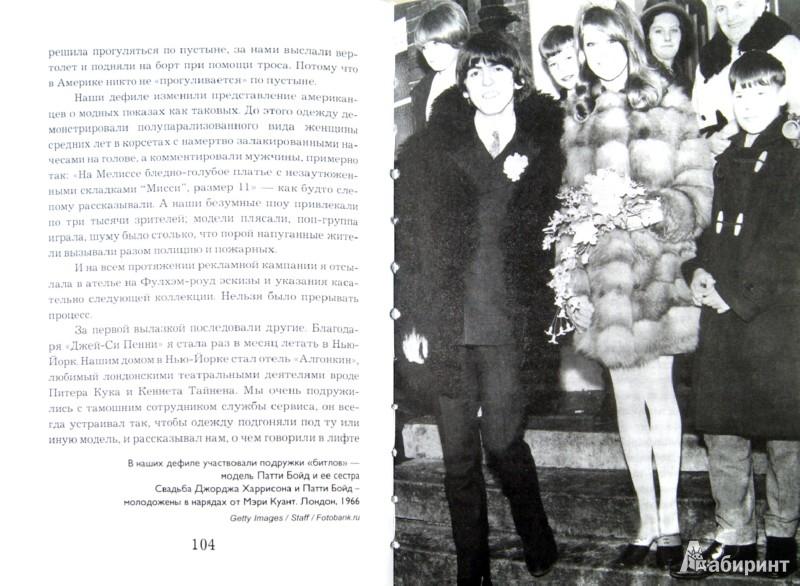 Иллюстрация 1 из 13 для Автобиография - Мэри Куант | Лабиринт - книги. Источник: Лабиринт