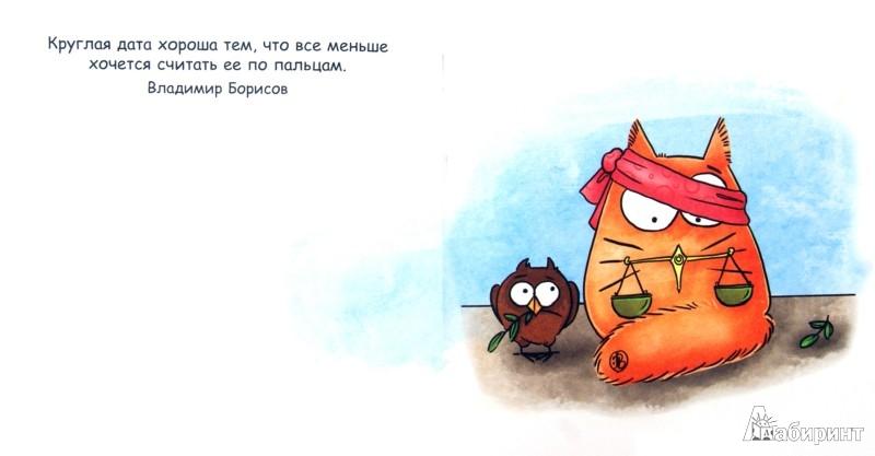 Иллюстрация 1 из 11 для Маленькая книжка про день рождения | Лабиринт - книги. Источник: Лабиринт
