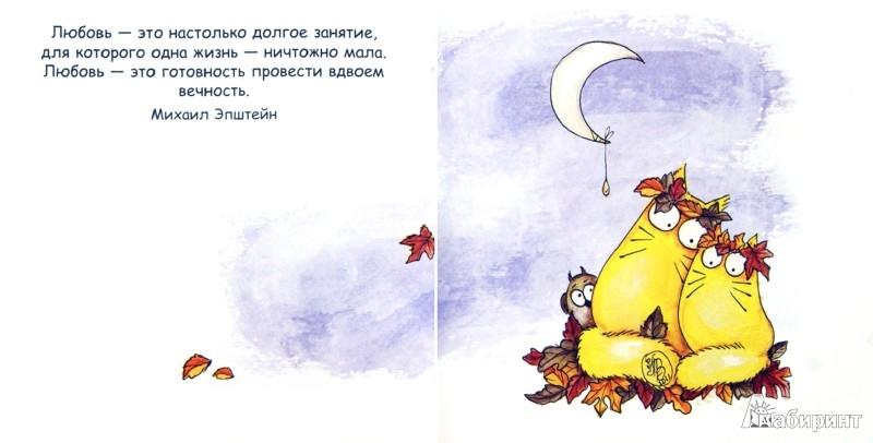 Иллюстрация 1 из 19 для Маленькая книжка про любовь | Лабиринт - книги. Источник: Лабиринт