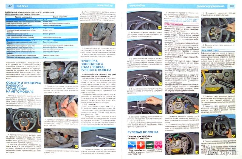 Иллюстрация 1 из 5 для Kia Soul. Выпуск с 2008. Руководство по эксплуатации, техническому обслуживанию и ремонту | Лабиринт - книги. Источник: Лабиринт