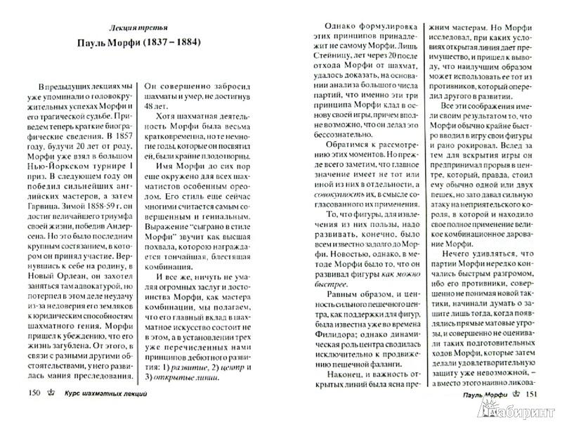 Иллюстрация 1 из 6 для Стратегия и тактика. Курс шахматных лекций - Макс Эйве | Лабиринт - книги. Источник: Лабиринт
