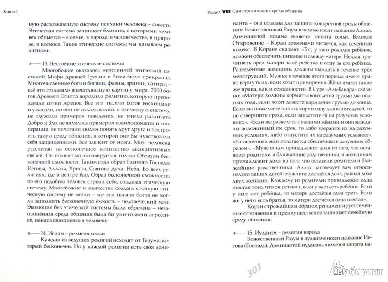 Иллюстрация 1 из 16 для Великое культурное одичание. Арт-анализ - Владимир Дашкевич   Лабиринт - книги. Источник: Лабиринт