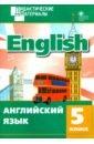 Английский язык. 5 класс. Разноуровневые задания. ФГОС