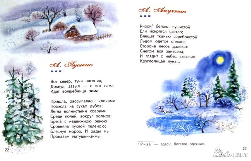 Иллюстрация 1 из 20 для В лесу родилась ёлочка | Лабиринт - книги. Источник: Лабиринт